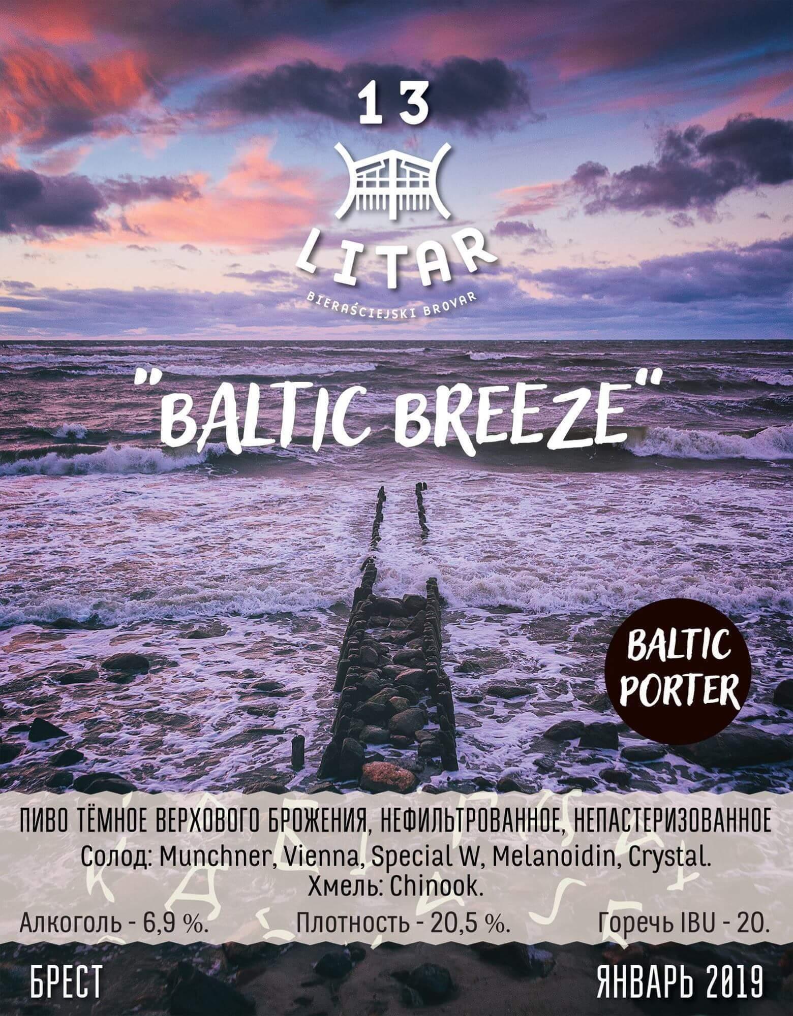 Пиво Baltic Breeze