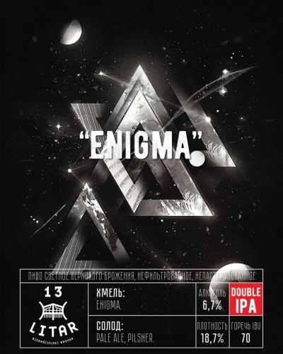 Пиво Enigma