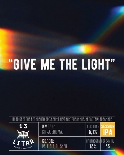 Пиво Give Me the Light
