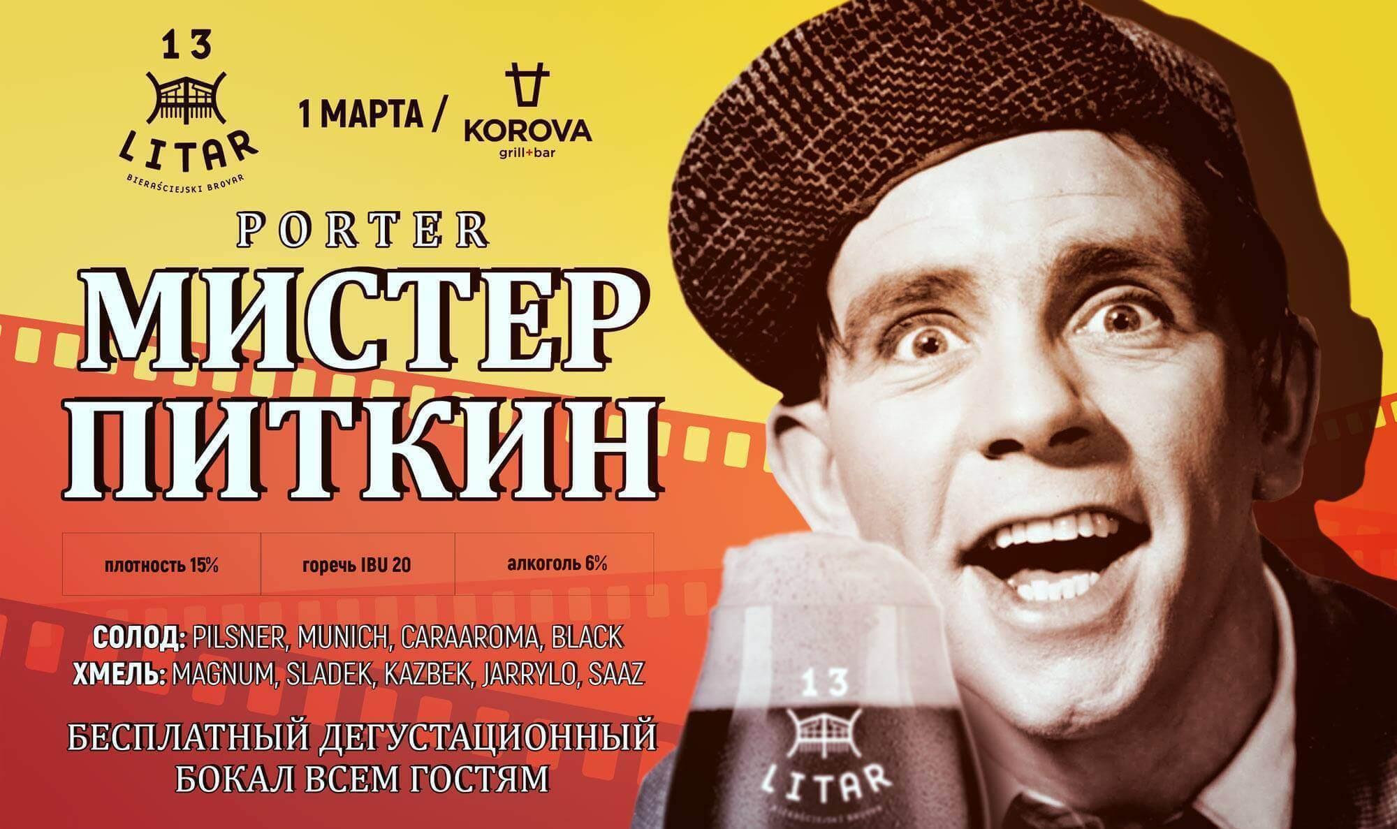 Пиво Мистер Питкин