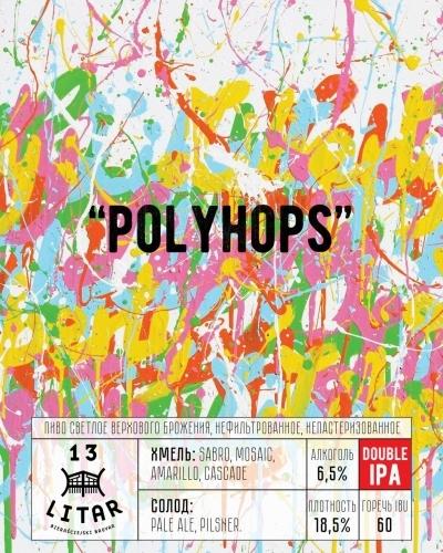 Пиво Polyhops