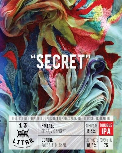 Пиво Secret