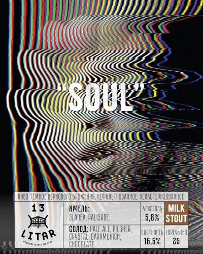 Пиво Soul