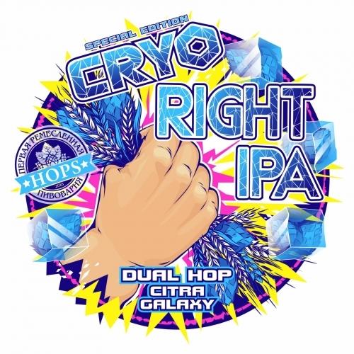 Пиво Cryo IPA. Dual Hop Citra Galaxy
