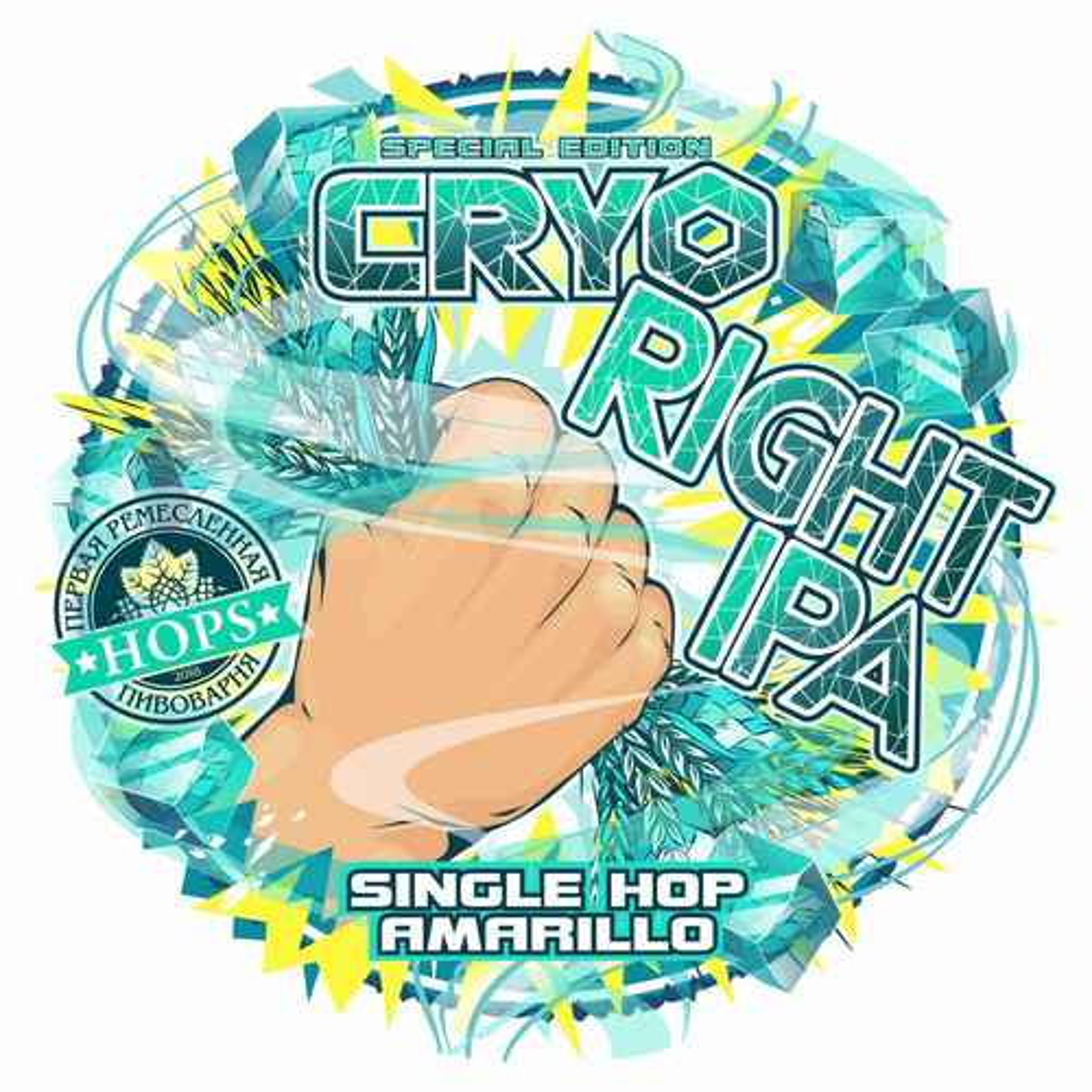 Пиво Cryo IPA. Single Hop Amarillo