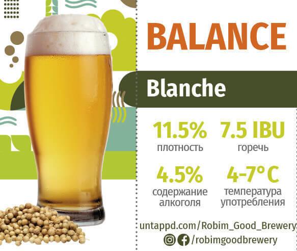 Пиво Balance