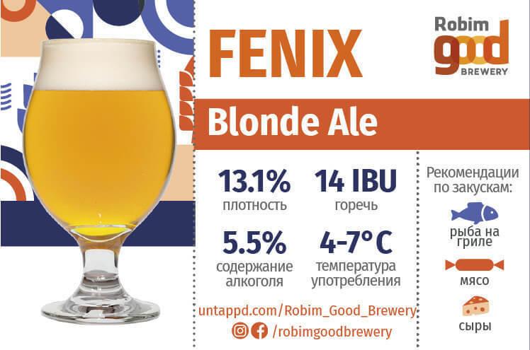 Пиво Fenix