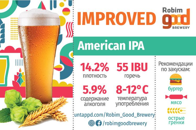 Пиво Improved