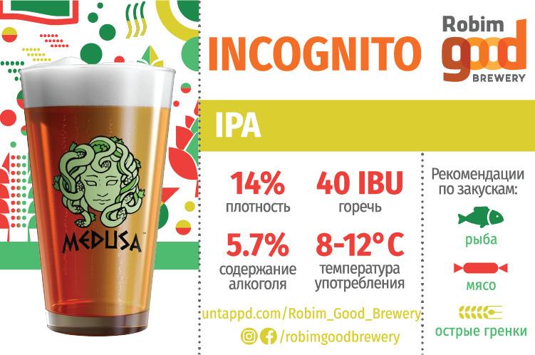 Пиво Incognito