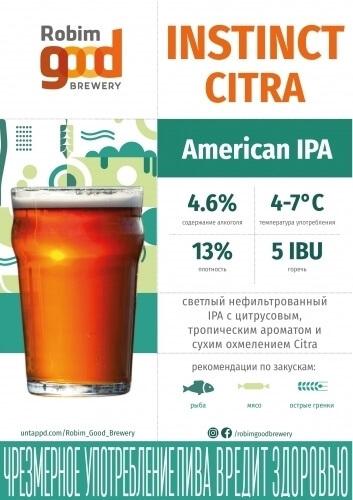 Пиво Instinct Citra
