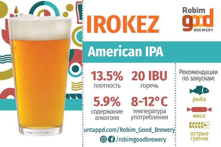 Пиво Irokez