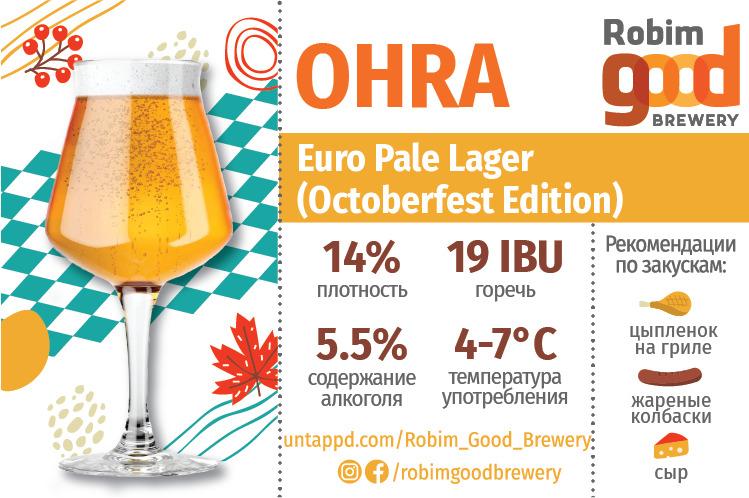 Пиво Ohra