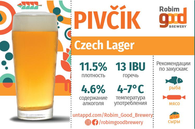 Пиво Pivčík