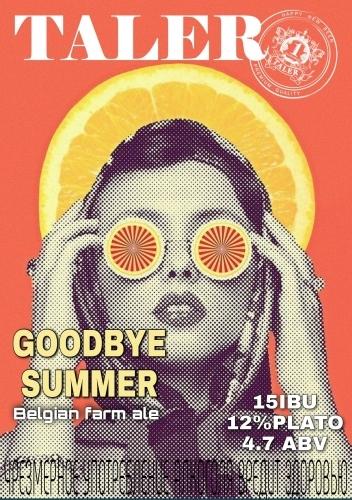 Пиво Goodbye Summer