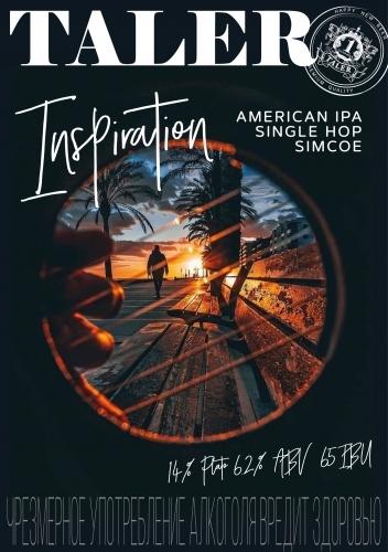 Пиво Inspiration
