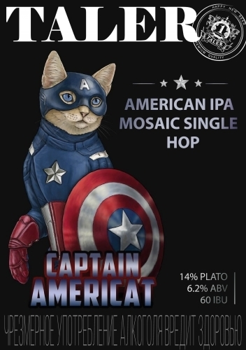 Пиво Captain Americat